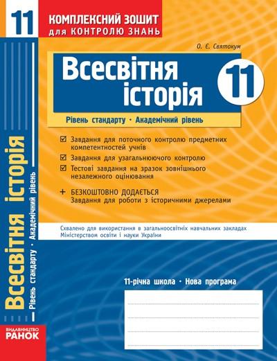 Всесвітня історія 11 клас Академічний рівень Рівень стандарту Комплексний зошит для контролю знань