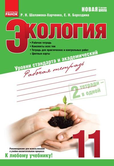 Экология Рабочая тетрадь 11 класс Уровни стандарта и академический