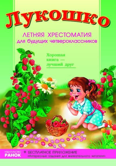 Кошичок Літня хрестоматія для майбутніх четверокласників рос