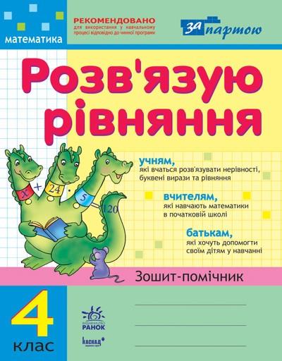 За партою Розв'язуємо рівняння 4 клас