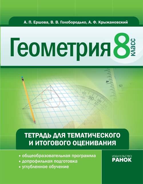 Геометрия 8 кл. Тетрадь для тематического и итогового оценивания