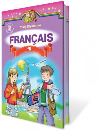 Генеза Французька мова 1 клас