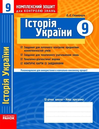 Історія України 9 клас Комплексний зошит для контролю знань