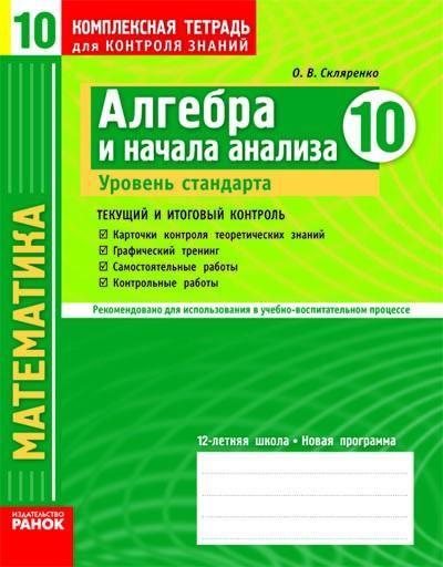 Алгебра и начала анализа. 10 клас. Уровень стандарта. Комплексная тетрадь для контроля знаний