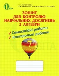 Тарасенкова Зошит для контролю навчальних досягнень з алгебри 7 клас