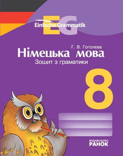 Німецька мова 8 клас Зошит з граматики Einfache Grammatik