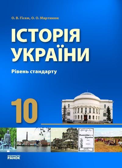 Історія України. 10 клас. Підручник. Рівень стандарту