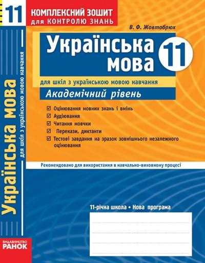 Українська мова 11 клас Комплексний зошит для контролю знань Академічний рівень