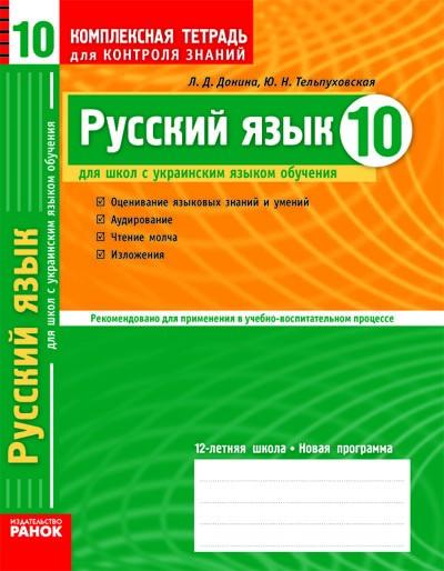 Русский язык. 10 класс (для укр. школ). Комплексная тетрадь для контроля знаний