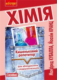 Хімія Кишеньковий репетитор