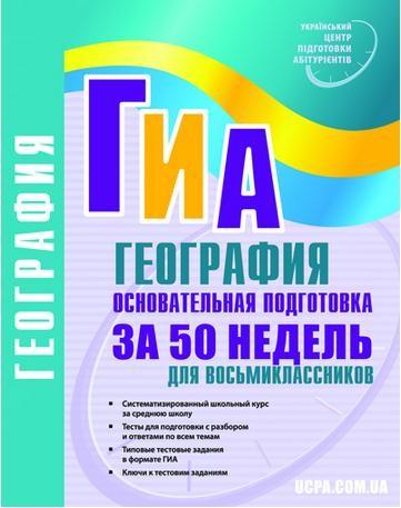 ДПА 2013-2014 География. 50 недель подготовки для 8-классников