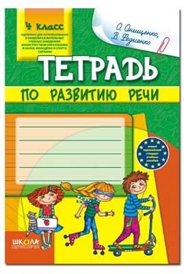 Тетради по развитию речи, 4 класс