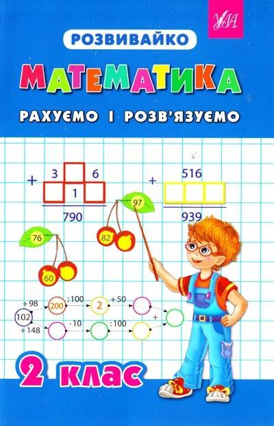 Математика  Рахуємо і розв'язуємо  2 клас