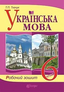 гдз укранська мова 6 клас робочий зошит ткачук