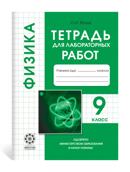 Физика тетрадь для лабораторных работ 9 класс гдз