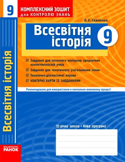 Всесвітня історія. 9 клас. Комплексний зошит для контролю знань