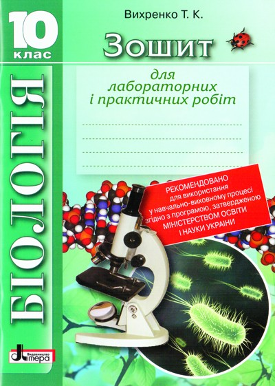 Біологія. 10 клас. Зошит для лабораторних і практичних робіт (Літера)