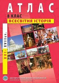 Атлас Всесвітня історія для 8 класу ІПТ