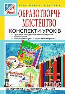 Уроки образотворчого мистецтва 4 клас До підручника Резніченко Трач