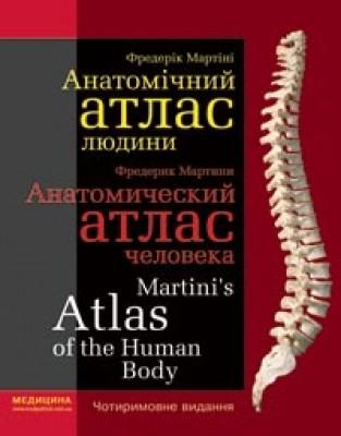 Анатомічний атлас людини 3-тє видання