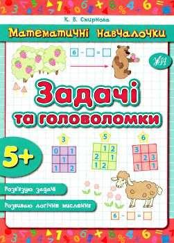 Математичні навчалочки  Задачта головоломки