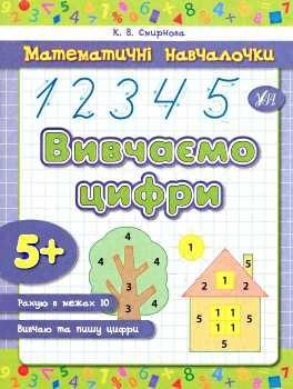Математичні навчалочки  Вивчаємо цифри