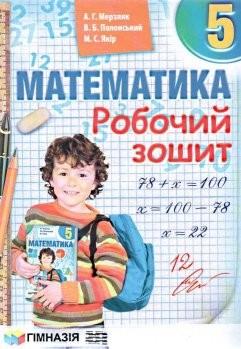 """Мерзляк Математика 5 клас Робочий зошит """"Гімназія"""""""