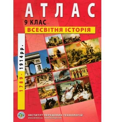 Атлас Всесвітня історія для 9 класу ІПТ