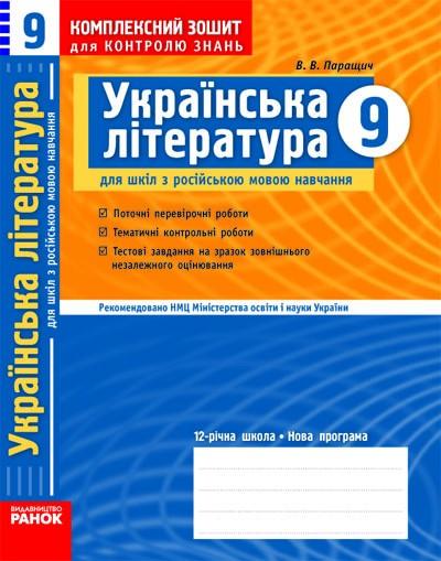 Українська література 9 клас Комплексний зошит для контролю знань для шкіл з російською мовою навчання