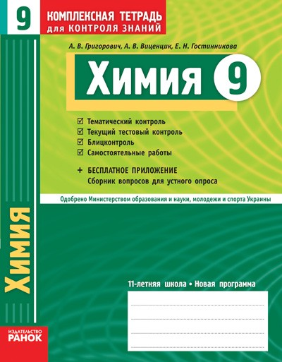 Химия 9 класс Комплексная тетрадь для контроля знаний