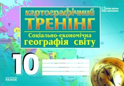 Соціально-економічна географія світу. 10 клас. Картографічний тренінг