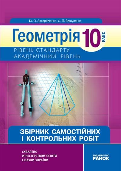 Геометрія 10 клас Академічний рівень Збірник самостійних і контрольних робіт
