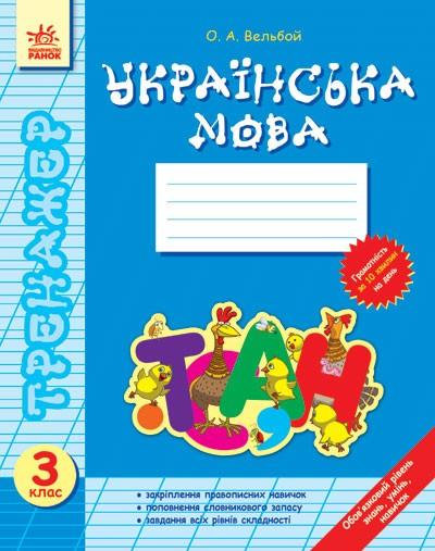 Тренажер Українська мова 3 клас