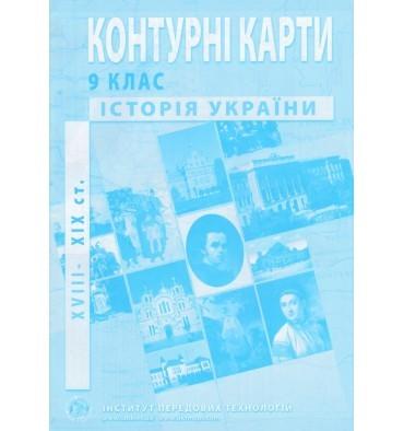 Контурні карти з історії України друга половина XVIII – початок XX ст 9 клас