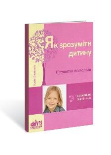 Як зрозуміти дитину Нотатки психолога