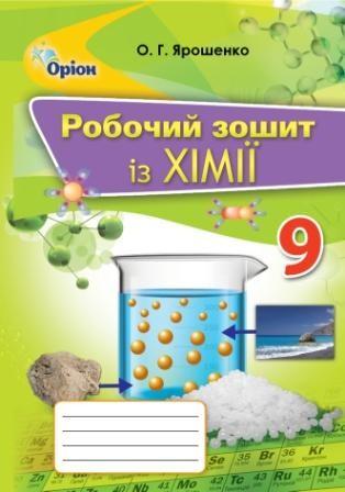 Ярошенко 9 клас Робочий зошит із хімії