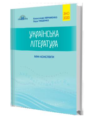 Українська література Міні-конспекти для підготовки до ЗНО 2020