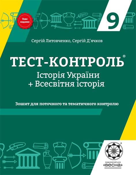 Тест-контроль Історія України Всесвітня історія 9 клас