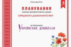 """Планування освітньо-виховної роботи з дітьми середнього дошкільного віку за програмою """"Українське дошкілля"""
