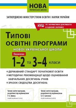 Типові освітні програми 1-2 та 3-4 кл НУш