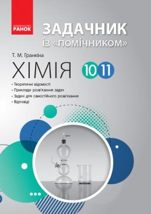 Хімія Задачник з помічником 10-11 класи