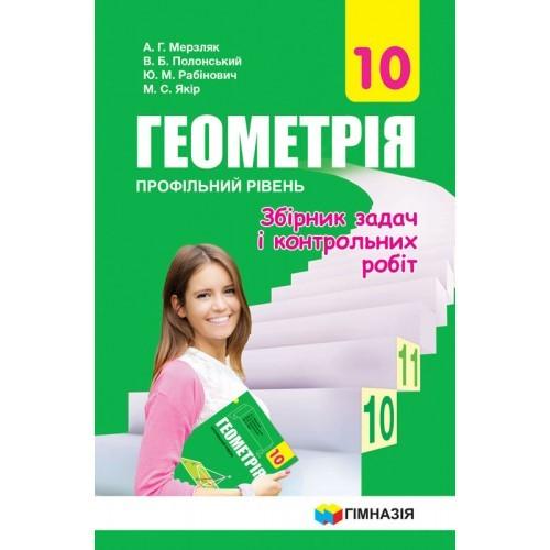 11 Класс Мерзляк Геометрия Сборник Задач Решебник