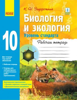 Задорожный 10 класс Биология и экология (уровень стандарта) Рабочая тетрадь