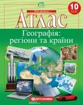 Атлас Географія регіони та країни 10 клас (нова програма)
