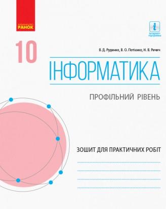Інформатика 10 клас Профільний рівень Зошит для практичних робіт.