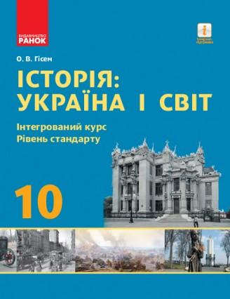 ГІсем Історія Україна і світ 10 клас Підручник Інтегрований курс Рівень стандарту