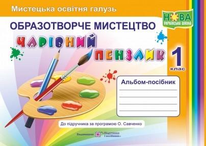Чарівний пензлик 1 клас Альбом-посібник з образотворчого мистецтва НУШ 2018