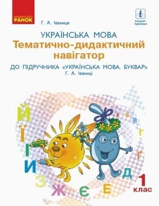 Українська мова 1 клас Тематично-дидактичний навігатор до підручника Іваниці Г НУШ 2018