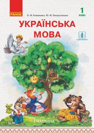 Коваленко 1 клас Українська мова. Підручник Частина 1 НУШ 2018