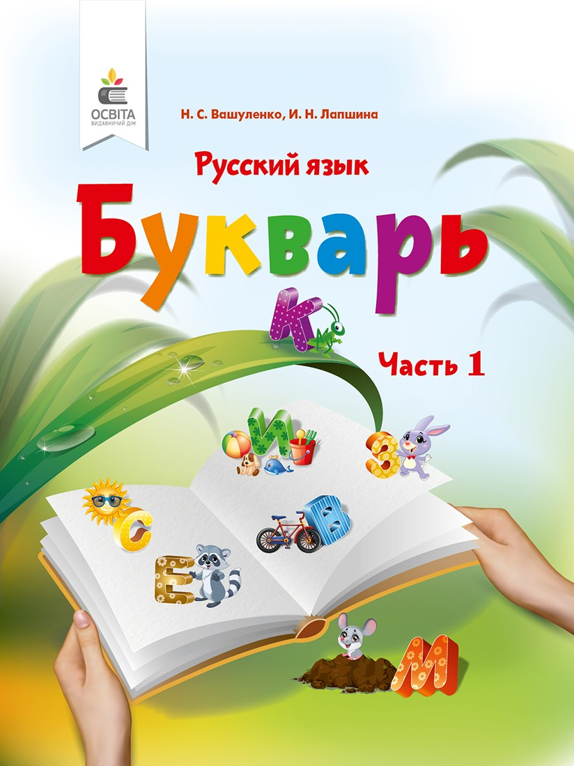 Буквар Вашуленко М.С. 1 клас